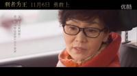 谭维维《三十岁的女人》MV(电影《剩者为王》宣传曲)