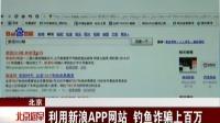 北京:利用新浪APP网站  钓鱼诈骗上百万 北京您早 151030
