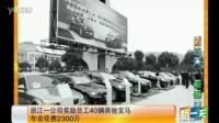 视频: 浙江公司奖励员工40辆奔驰 宝马 为什么呢qq720371302
