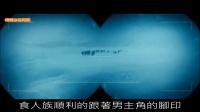 4分钟看完冒险电影《末世殖民地》 132