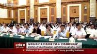 深圳石油化工交易所成立两年 交易额超3500亿 - 深视新闻 - 城市_标清_baofeng