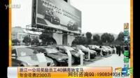 视频: 浙江——公司激励员工40辆奔驰 宝马 悦阅QQ:1908349347
