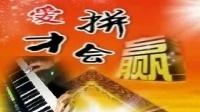爱拼才会赢-秋秋[2015_10_28]