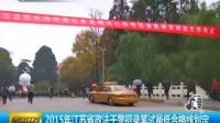 2015年江苏省政法干警招录笔试最低合格线划定 151031 早安江苏