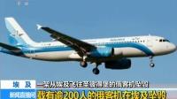 泉州飞往重庆江北国际机场由西部航空执飞,机上出现一位无赖女性导致飞机迫降广西桂林两江机场,目前在两江机场滞留近两个小时,导致机上所有的乘客都爆发了愤怒心情