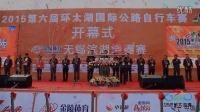 视频: 2015环太湖赛第一赛段:无锡滨湖绕圈赛