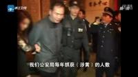 09东莞扫黄风暴:国安酒店提供色情服务被查处[新闻深一度]_高清