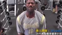 健身励志WWE UFC健身什么运动可以锻炼胸部
