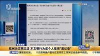 """每日商报:杭州为文明立法  不文明行为成个人信用""""黑记录"""" 上海早晨 151102"""