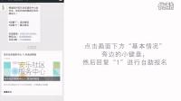 安乐社区服务中心 微信公众平台 自助报名教程