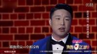 笑傲江湖第二季20151101 郭德纲遭调侃 烧饼 曹鹤阳