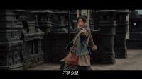 电影《万万没想到:西游篇》王者归来版预告片