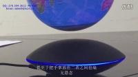 磁悬浮地球仪 看琅琊榜中是否有这样的机关术