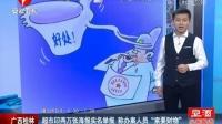 广西桂林,超市印两万张海报实名举报举报桂林市食品药品监督局3名办案人员,索要财物