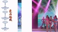 爱在鹏城,美在盛世 历届国际中国小姐比赛