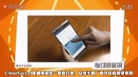 小米5 也将配备 3D Touch|奢侈手机Vertu成天价国产机