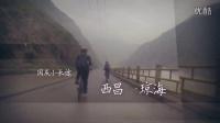 视频: 西南交通大学峨眉校区157车队宣传视频