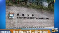 20151105微播大宜昌:港大明年内地生入学计划启动
