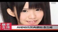 AKB48成员再曝陪酒丑闻—在线播放—优酷网,视频高清在线观看