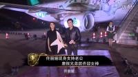 《唐人街探案》起飞发布会现场视频