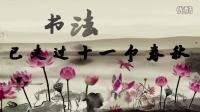 广东工商学院书法协会十一周年庆典
