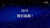 金域国际2015年会