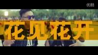 南征北战版《唐人街探案》电影推广曲《萨瓦迪卡》
