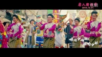 电影《唐人街探案》片尾曲 《萨瓦迪卡》电影版MV