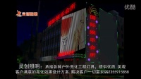 上海国际娱乐会所亮化 LED数码管 灵创照明放心可靠
