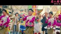 【风车·华语】南征北战献唱王宝强《唐人街探案》片尾曲《萨瓦迪卡》MV大首播