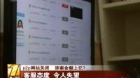 P2P(上海蔬泽创投)诈骗投资者1.26亿跑路