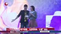 """毫不避嫌!  马国明频频""""示爱""""杨怡 娱乐星天地 151109"""