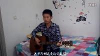 《关于郑州的记忆》  李志  吉他弹唱