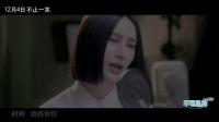 电影《不可思异》主题曲《时间的力量time will tell》MV
