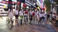 视频: 丝芙兰 慈善骑行