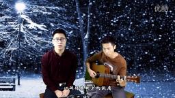吉他弹唱《圣诞结》本期搭档:潘天翔  李迹  ----酷音乐器