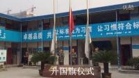 中建八局总承包公司杭州龙湖准军事化汇报