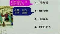 2014年全国一师一优课高中语文必修3《林黛玉进贾府》教学视频(重庆市)