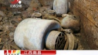 西汉海昏侯墓考古:青铜蒸馏器出土 或改写白酒历时 151111