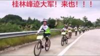 视频: 桂林峰迹百人骑行大军!