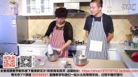 91烘焙凯文先生宝妈简易简单烘焙教学教程 第六集