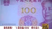 """新钱来啦!""""土豪金版100元""""明天发行"""