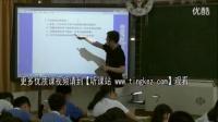初一数学《生活中的轴对称》复习课教学视频,深圳新媒体应用大赛获奖视频