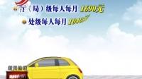 江西公车改革计划出炉:数量缩减65.7% 新闻夜航 151111