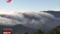 庐山出现瀑布云和云海景观 新闻夜航 151111
