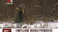 巾帼不让须眉 探访俄女子狩猎俱乐部 新闻夜航 151111