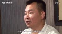 《深圳厨师的故事》23:丹桂轩  黎培志    深圳财经生活频道