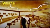 企业沙画/企业专题片制作/产品广告片/高端企业宣传片
