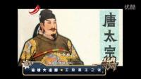 """《经典传奇》20151110:秘境追踪王陵墓主之谜 墓志铭""""大唐"""