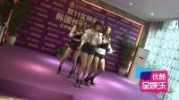 现场:韩国女团4X双十一性感来袭 自曝喜欢高颜值的中国艺人